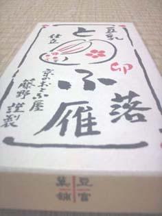 京都「藤野」 落雁
